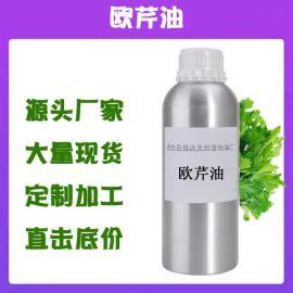 欧芹油 单方精油 欧芹叶精油 天然欧芹油 日化化妆品原料OEM加工