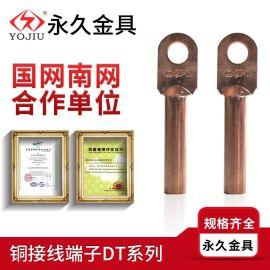 DT-95平方铜鼻子 紫铜接线鼻电缆铜接头国标A级