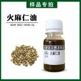 【样品】50ML 火麻仁油植物精油 初榨火麻仁油 麻子油 工厂批发