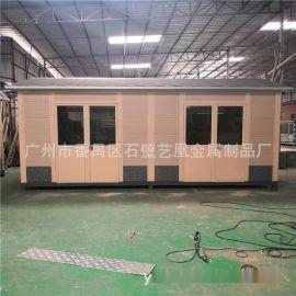 厂家供应金属雕花板岗亭 环卫工人保息室 PVC挂板垃圾房 移动厕所