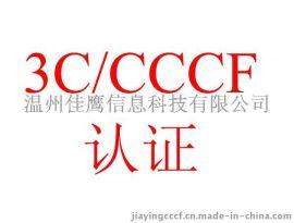 浙江专业消防认证组合式电气火灾监控探测器cccf认证代理