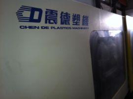 震德卧式注塑机380T,180,250T,莆田卧式注塑机