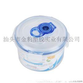 厂家直销 悠悦圆形真空盒 微波密封 密封保鲜盒 冰箱储物盒 600ML
