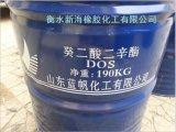 癸二酸二辛酯DOS 齐鲁蓝帆DOS 高耐寒无毒环保增塑剂 北方总代理