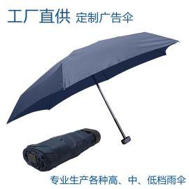 厂家订做超轻巧折叠迷你伞6k五折伞定制纯色礼品广告伞防晒晴雨伞