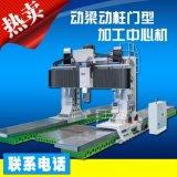 东莞长安台湾高明KMC-EPG动梁动柱龙门型加工中心机大型龙门铣五轴加工中心生产厂家价格实惠