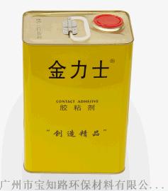 """宝知路""""金力士820B黑金刚""""橡塑保温胶水**生产供应 耐高温粘性强"""