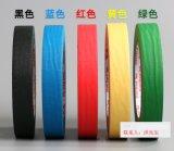 供應彩色美紋紙膠帶、黑、紅、藍、綠、黃色美紋膠紙