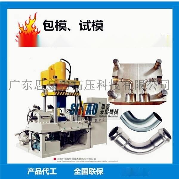 广东思豪专业生产三通管件油压机 水胀机 国内外