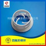 長期耐高溫用聚四氟乙烯PTFE階梯環四氟階梯環填料