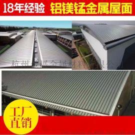 体院馆歌剧院图书馆铝镁锰金属屋面板430型400型