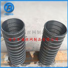 厂家专业生产楔形网滤筒,不锈钢楔形网/绕丝筛管/分离机筛网
