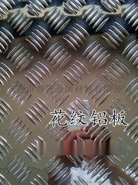 供应5052铝板 5052花纹铝板 地板防滑铝板