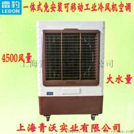 雷豹蒸发式移动冷风机 大型工业环保水冷空调扇