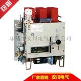 DW15-1600A万能式断路器、厂家直销