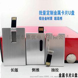 金屬鋁質卡片U盤 企業禮品定制名片式優盤