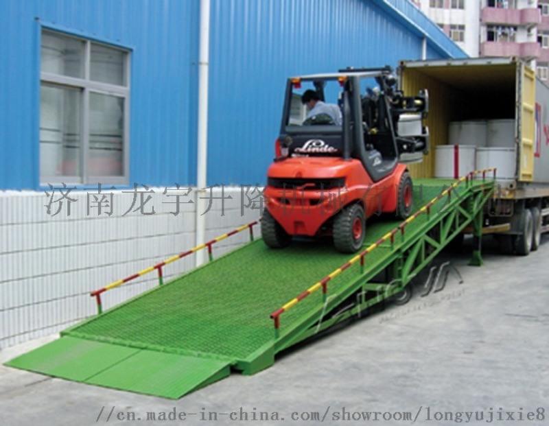 河北移动液压登车桥【6~20吨登车桥】厂家支持定制