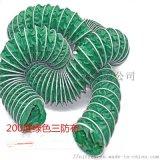 绿色耐温200度风管外带钢圈通风管