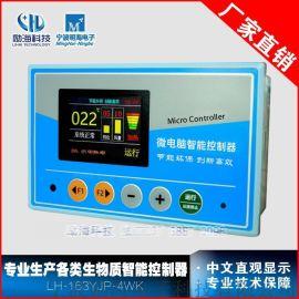 生物质热水锅炉控制器热风炉壁炉智能控制器