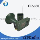 驅鳥器 鳥鳴器CP-380專供出口