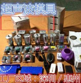 仲恺超声波模具、仲恺超声波焊接模具