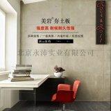 进口美岩夯土板,清水混凝土装饰板,精品水泥纤维板