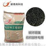 供應PA66高強度、高耐磨碳纖複合改性塑料