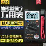 勝利儀器 VC921卡片型萬用表 自動量程
