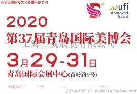 2020年春季青岛美博会-2020年青岛春季美博会