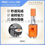 藝輝壓粉機器自動液壓蠟鑲石膏模擠出壓粉機首飾