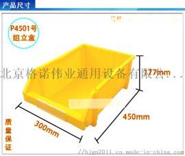 P组立零件盒450*300*177斜口加厚物料盒
