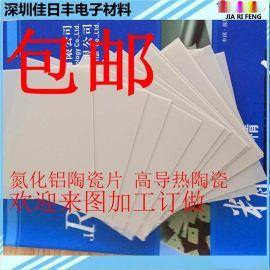 氮化铝陶瓷片氮化铝陶瓷散热片30*30*1mm氮化铝陶瓷基板绝缘陶瓷