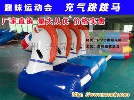 山东济南各界趣味比赛火力全开道具热门供应中