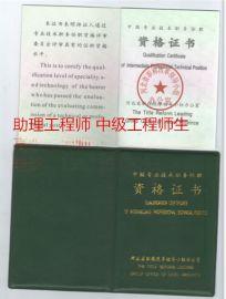 工程师职称职称代评价格/邢台大誉信息