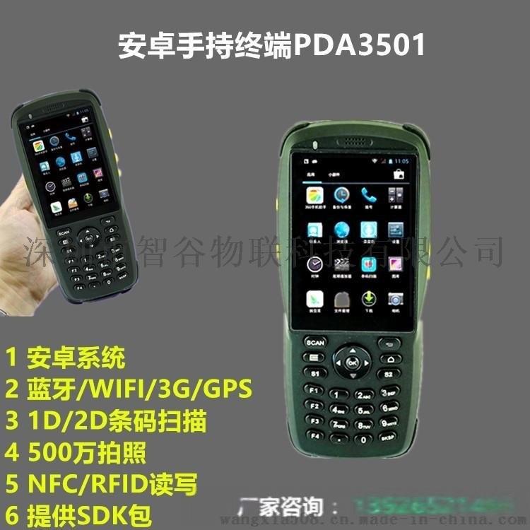 快递物流仓储盘点  安卓手持终端PDA3501