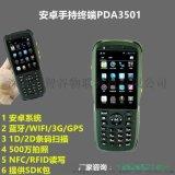 快遞物流倉儲盤點  安卓手持終端PDA3501