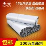 服飾包裝快遞袋 無異味塑料包裝袋印刷快遞袋17*29東莞天元廠家