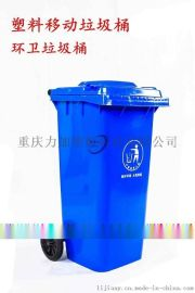 泸州120L户外方形塑料垃圾桶加厚环卫垃圾筒