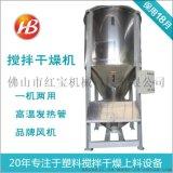 不鏽鋼大型攪拌乾燥機廠家直銷