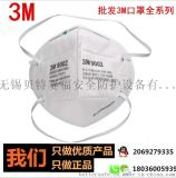 批发3M 9002防雾霾口罩pm2.5防护口罩加厚折叠透气防尘口罩 正品
