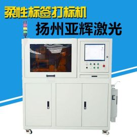 扬州亚辉YHF-20激光打标机广告激光打标机**激光打标机金属激光打标机非金属激光打标机