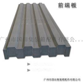 含打砂喷漆 可定制特殊尺寸集装箱前端板