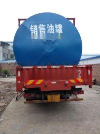 四川弘顺30吨卧式不锈钢储油罐厂家直销(支付定金货到付款)