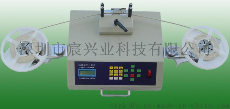 宸兴业**高调速零件计数器 自动点料机标准型盘点机信誉保证