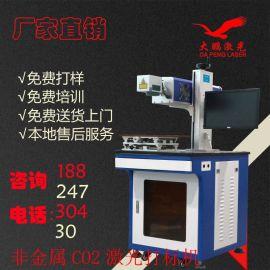 中山皮革雕刻机,CO2激光打标机,二氧化碳激光镭雕机