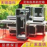 航空箱机柜功放机柜专业调音台音响防震投影仪箱12u定做16u帕灯箱