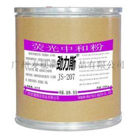 勁力斯JS-207熒光中和酸粉