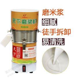 天下家用豆腐磨浆机 电动米浆机 家用打豆花的机器