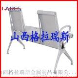 山西太原鋼製排椅 醫院等候椅 公共場所椅