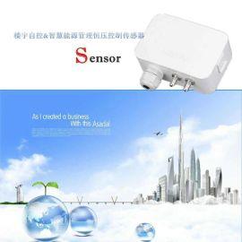 差压变送器 智能楼宇恒压气体检测及信号输出 高精度经济款
